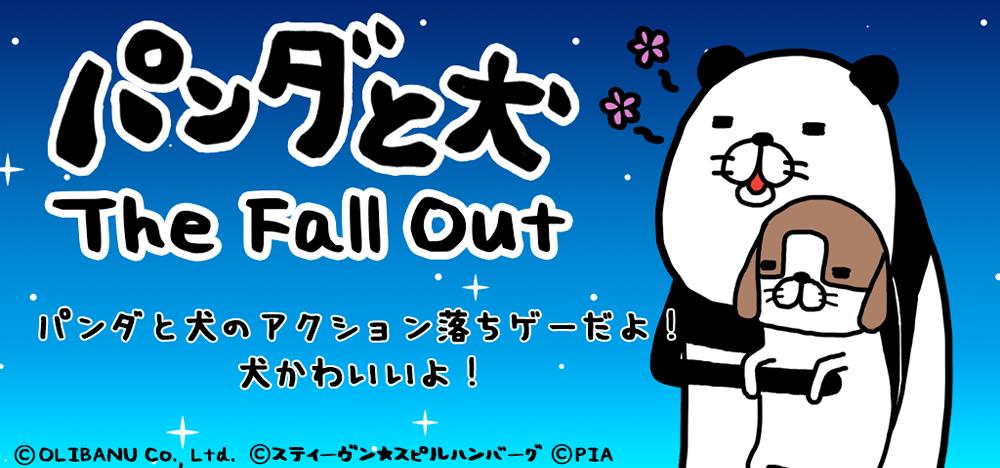 パンダと犬 The Fall Out